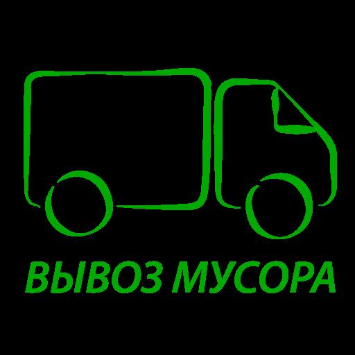 Логотип | Вывоз Мусора
